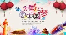 庆国庆梦海报