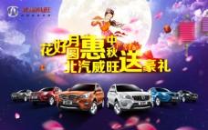北汽威旺S50中秋電子屏畫面