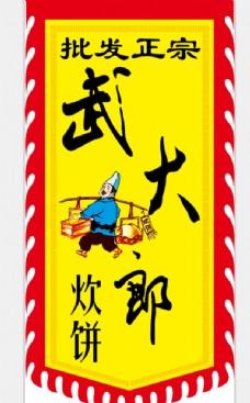 武大郎炊饼