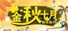 金秋十月快乐出行海报