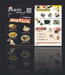 寿司A5特价宣传单