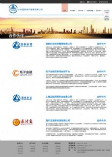 企业网页合作伙伴