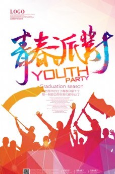 青春派对海报
