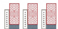 中式标识牌