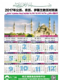 2017 伊斯兰教历 日历