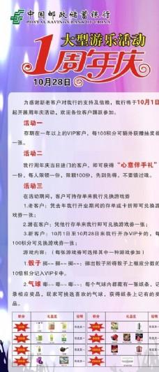 中国邮政储蓄银行店庆 活动