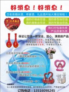 百老泉酒水海报