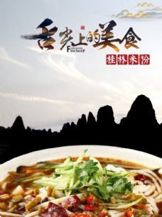 桂林米粉美食海报