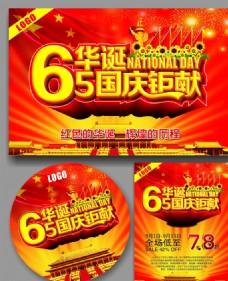 65华诞国庆钜献海报