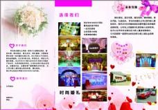 婚禮宣傳手冊