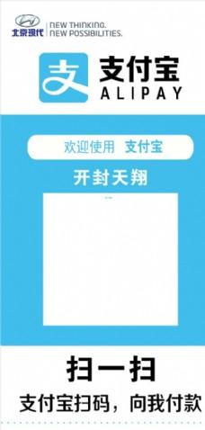 支付宝 浅蓝 排版 logo