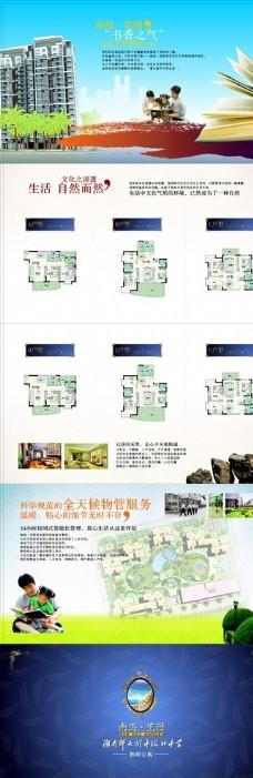 房地产折页