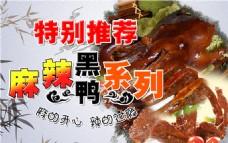 麻辣黑鴨 特色菜