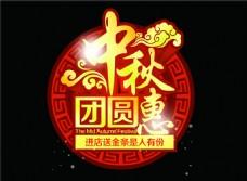 中秋佳節海報字體設計