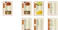 菜單   菜譜