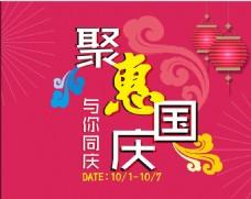 聚惠国庆标题设计