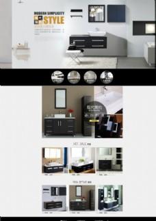 现代简?#23395;?#28020;室柜天猫首页设计