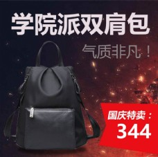 国庆节淘宝天猫双肩包直通车促销