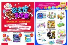国庆节单页 儿童玩具