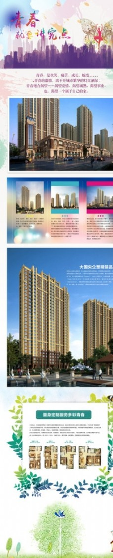 房地产网站楼市专题头图