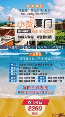 厦门旅游设计海报