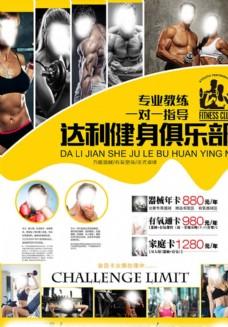 健身房亮眼宣傳單