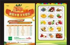 橙色水果店宣傳DM單