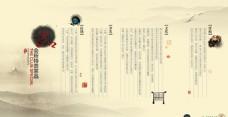 中國風宣傳單