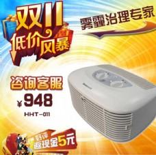 淘宝空气净化器