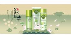 清新化妆品广告