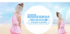 淘宝天猫时尚印花清爽泳衣海报