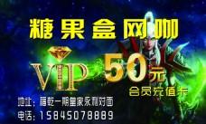 网咖VIP卡