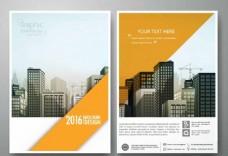 房地产创意设计单页