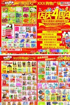 店庆4周年欢度国庆超市DM