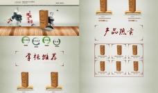 中国风淘宝天猫茶叶店铺装修模板