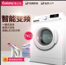 洗衣机主图设计