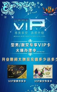 KTV会员VIP