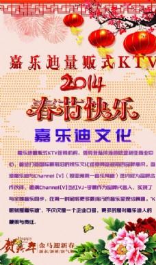 KTV 新年文化
