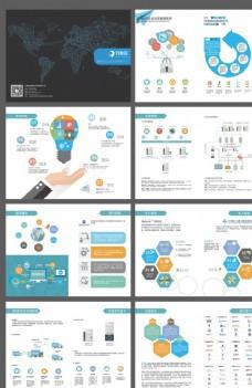 企业PSD分层画册