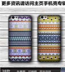 手机壳图案设计