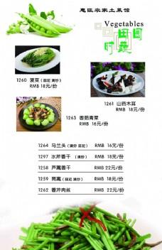 菜單  精品菜譜