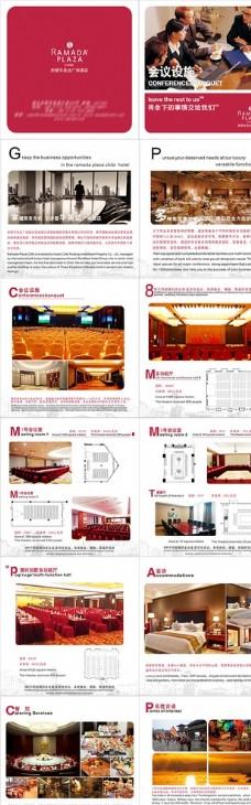 酒店会议手册