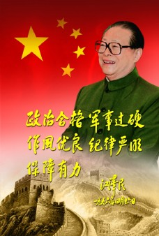 五代领导人 江泽民