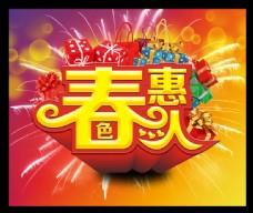 春色惠人春天促销海报设计PSD素材