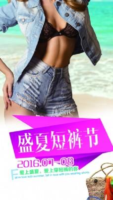 盛夏短裤节海报