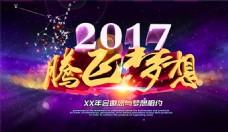 2017腾飞梦想年会海报