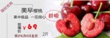 樱桃商品促销介绍