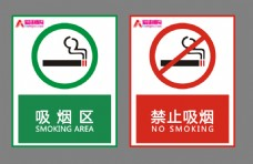 紅綠搭配psd分層禁止吸煙提醒牌