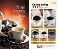 咖啡菜單模板