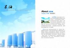 企业宣传文化册模板蓝色企业简介